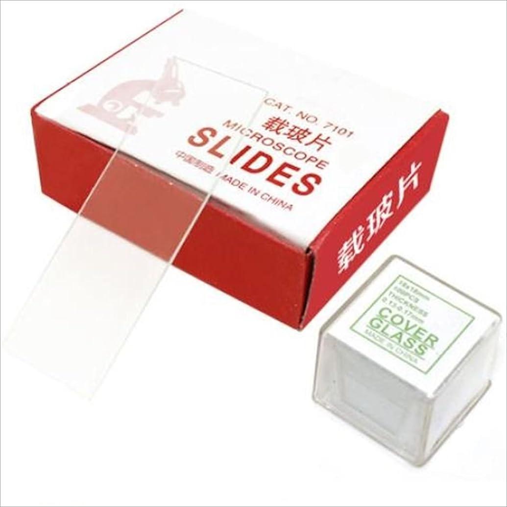 バック発生例外スライドガラス 50 枚 プレパラート 100 枚 セット スライドグラス 理科 顕微鏡 大容量