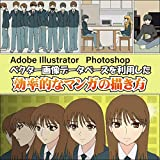Efficient manga drawing using a vector image database (Japanese Edition)