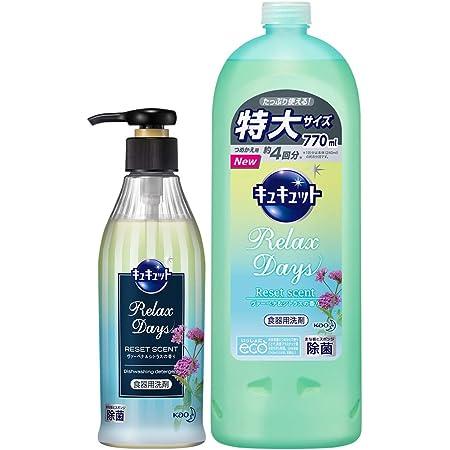 【Amazon.co.jp 限定】【まとめ買い】キュキュット RelaxDays(リラックスデイズ) 食器用洗剤 ヴァーベナ&シトラスの香り ポンプ 300ml +詰め替え770ml
