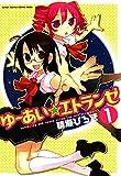 ゆーあい☆エトランゼ : 1 (アクションコミックス)の画像
