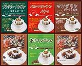 セイコー珈琲 ドリップコーヒー 6種ギフト 粉600g