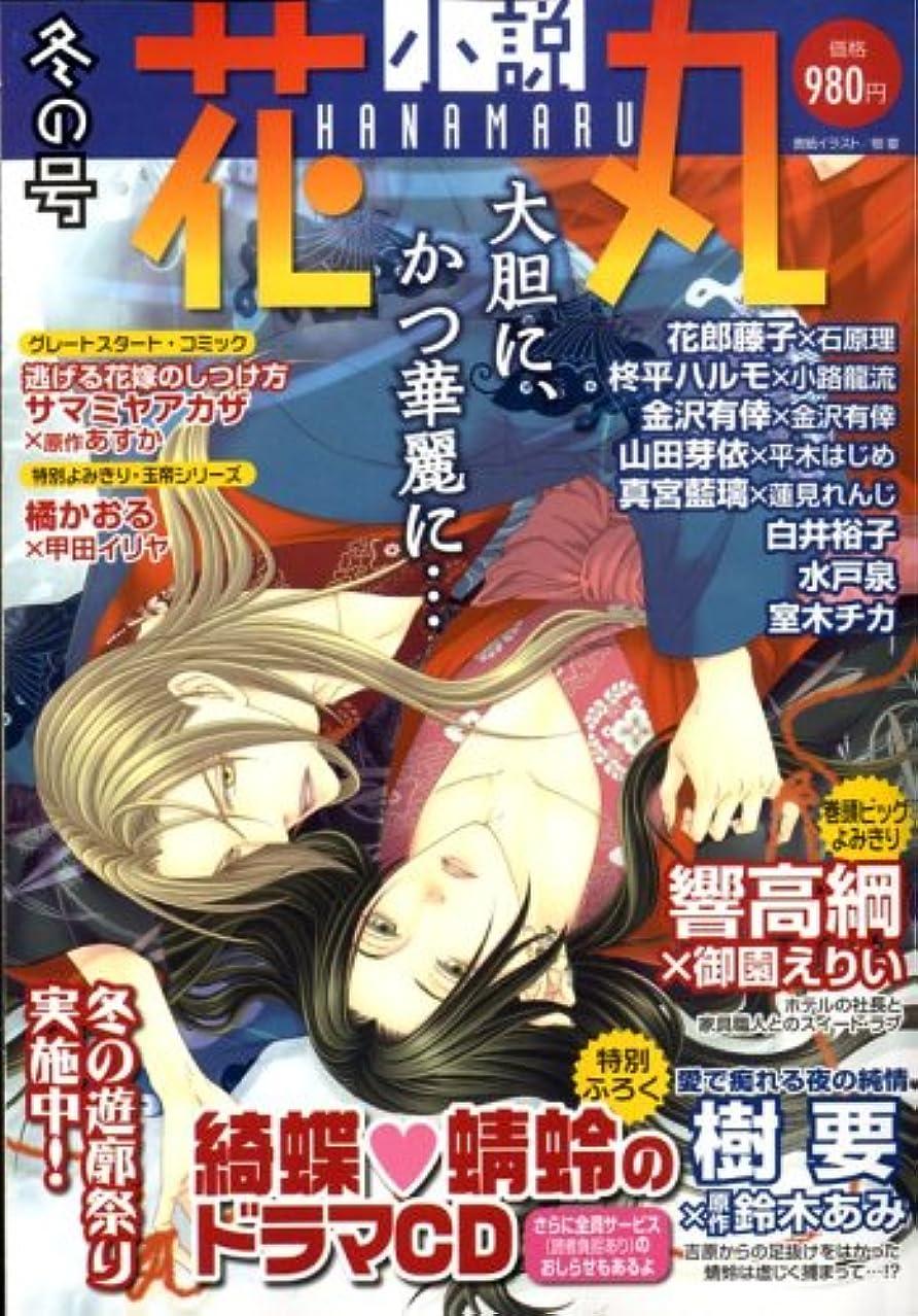 糸スツール安心させる小説花丸 2009年 01月号 [雑誌]