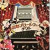 活劇ブロードウェイ~武者修行ツアーGRAND FINALE@中野サンプラザ~(初回限定盤A)(DVD付)
