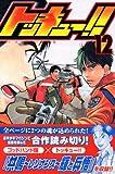 トッキュー!!(12) (講談社コミックス)