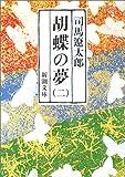 胡蝶の夢(二) (新潮文庫)