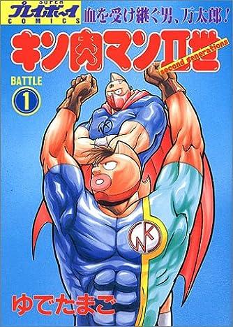キン肉マン2世 1 (プレイボーイコミックス)