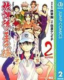 放課後の王子様 2 (ジャンプコミックスDIGITAL)