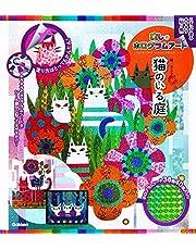 猫のいる庭-こすって塗るキラキラ「貼り絵」 (癒しのホログラムアート)