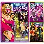 異種族レビュアーズ コミック 1-3巻セット(ドラゴンコミックスエイジ)