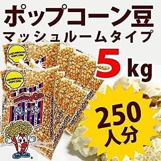 ポップコーン豆マッシュルームタイプ 5kg (500g×10袋)(約250人分)