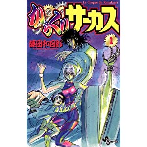 """からくりサーカス(1) (少年サンデーコミックス)"""""""