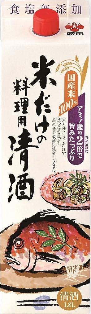 フレームワーク定期的オゾン盛田 米だけの料理用清酒 パック [ 日本酒 愛知県 1800ml ]