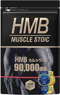 モンドセレクション金賞受賞 HMB MUSCLE STOIC 高純度 HMB 90,000㎎ HMBCa 360タブレット 日本製 筋トレ /約30日分