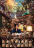 DESTINY 鎌倉ものがたり DVD 豪華版[DVD]