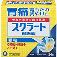 【第2類医薬品】スクラート胃腸薬(顆粒) 34包 ×2
