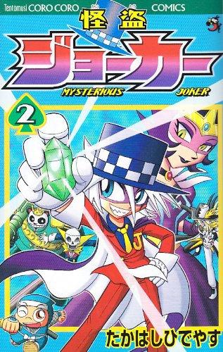 怪盗ジョーカー (2) (コロコロドラゴンコミックス)