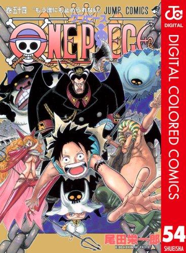 ONE PIECE カラー版 54 (ジャンプコミックスDIGITAL)
