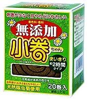 紀陽除虫菊 無添加 天然蚊とり線香 小巻ちゃん 20巻入【まとめ買い20個セット】 T-2102