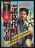三国志諸葛孔明/始皇帝 (アリババ・コミックス)