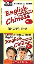 Bilingual Songs: English-Mandarin Chinese (Bilingual Songs S) (English, Chinese and Mandingo Edition)