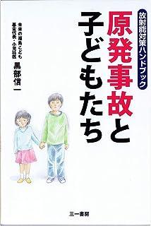 原発事故と子どもたち (放射能対策ハンドブック)