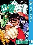 幽★遊★白書 10 (ジャンプコミックスDIGITAL)