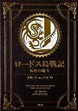 【豪華版】ロードス島戦記    灰色の魔女 (単行本)