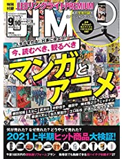 DIME(ダイム) 2021年 9・10月 合併号 [雑誌]
