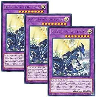 【 3枚セット 】遊戯王 日本語版 CPD1-JP004 Tyrant Burst Dragon タイラント・バースト・ドラゴン (レア)