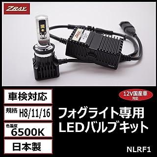 ZRAY ゼットレイ RF1 フォグライト専用LEDバルブキット H8/11/16 6500K NLRF1 【人気 おすすめ 】