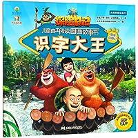 识字大王(漂流历险记)/熊出没之探险日记儿童自主阅读图画故事书