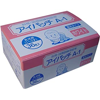 アイパッチ A-1 ホワイト 乳児用(1-2才) 36枚入 ×3個セット