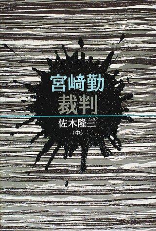 宮崎勤裁判〈中〉