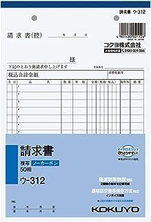 コクヨ 請求書 ノーカーボン A5 タテ 15行 50組 ウ-312