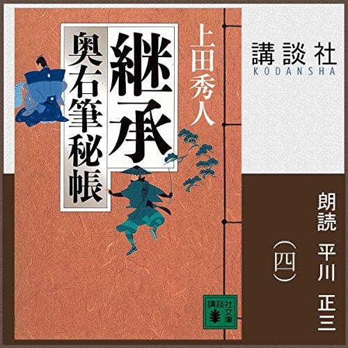 『継承 奥右筆秘帳 (四)』のカバーアート