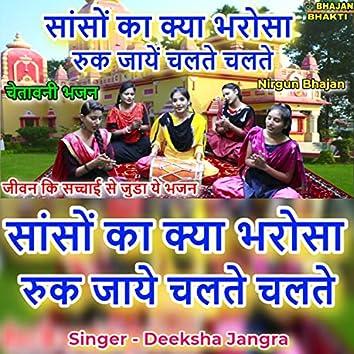 Sanson Ka Kya Bharosa Ruk Jaaye Chalte Chalte (Hindi)