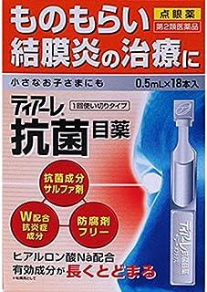 【第2類医薬品】ティアーレ抗菌目薬 0.5mL×18