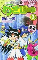 わざぼー 第3巻 (コロコロドラゴンコミックス)