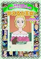 かえると王女 AJX-004 [DVD]