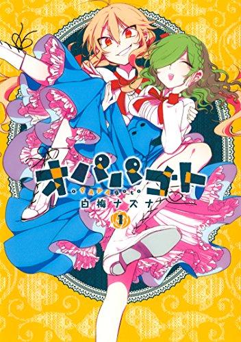 オパパゴト(1) (シリウスコミックス)