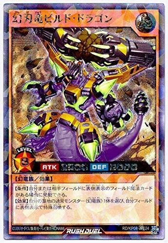 遊戯王ラッシュデュエル RD/KP04-JP024 幻刃竜ビルド・ドラゴン【ラッシュレア】