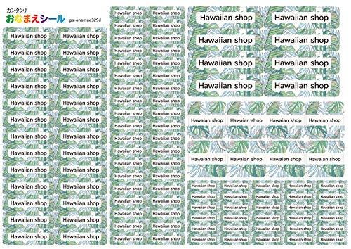 お名前シール 耐水 5種類 110枚 防水 ネームシール シールラベル 保育園 幼稚園 小学校 入園準備 入学準備 ハワイアン トロピカル パーム柄 モンステラ
