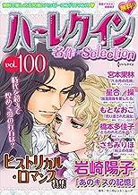ハーレクイン 名作セレクション vol.100 ハーレクイン 名作セレクション (ハーレクインコミックス)