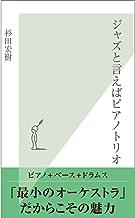 表紙: ジャズと言えばピアノトリオ (光文社新書) | 杉田 宏樹