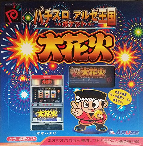 PACHISURO ARUZE OOKOKU OHANABI Japanese for Neo Geo Pocket Color (Colored see thru box edition)