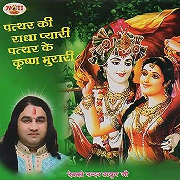 Patthar Ki Radha Pyari, Patthar Ke Krishna Murari