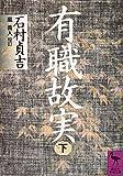 有職故実(下) (講談社学術文庫)