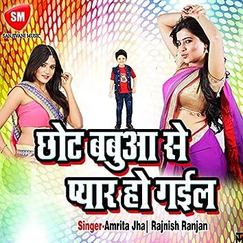Chhot Babuaa Se Pyar Ho Gail