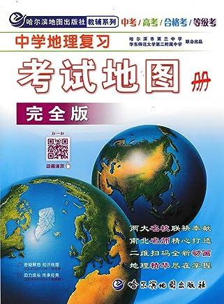 2018新版中学地理复习考试地图册(完全版)初中高中地理地图册 中国世界区域地理高中地理 全新正版