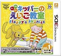 よむ・きく・かく キッパーのえいご教室 Floppy's Phonics 1 - 3DS
